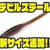 【BOREAS】I字形スティックベイトに新サイズ「デビルズテール3.5・8インチ」追加!