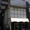 喫茶ゴールド/広島県呉市