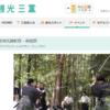 【レポート】2016/08/21→三重/愛洲移香斎・剣祖祭[35]