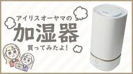 【コスパ良す】アイリスオーヤマの超音波式加湿器「UTK-230-W」のレビュー【おすすめ】