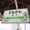 変わりゆく北海道の鉄路を記録する旅 1日目⑪ 初めての砂川駅訪問