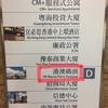 【上環⇔マカオ】香港からマカオへフェリーで行く際の手順・注意点等まとめ