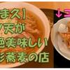 【やま久】ゲソ天が超絶美味しい山形蕎麦の店