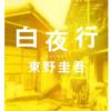 【本の感想】東野圭吾「白夜行」