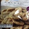 ファミリーマートのオススメお菓子『大麦しおせんべい』をたべてみた!