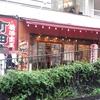 横浜家系ラーメン 町田商店@渋谷 2018年9月27日(木)