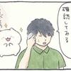 4コマ漫画「コンビニバイトの田辺くん③」