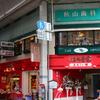 【改装済!】高知ローカルの喫茶店「デポー」京町店が、全面禁煙に変更されましたぞー!