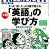 PRESIDENT (プレジデント) 2018年04月16日号 最新!「英語」の学び方