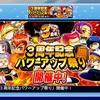 【イベント】サクスペ「3周年記念パワーアップ祭り限定チャレンジ攻略」