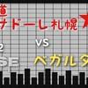 【Jリーグ2019シーズン第17節】ベガルタ仙台vs北海道コンサドーレ札幌〜前門のイシハラ、後門のマテ〜