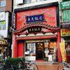 東光飯店トウコウハンテン芸能人のサインいっぱいだ!(中華料理)日本大通り駅周辺ランチ情報