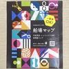 大阪の船場センタービルで生地探し!お店探しに便利な「船場マップ」もご紹介します。