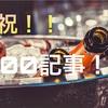 祝!!200記事!!