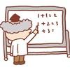 ブームの東大生クイズ番組と中学数学と国語の話(?)