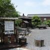 新井家ふるさと記念館(旧新井製糸場) 栃木県野木町野渡
