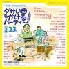 2019/2/23(土) ダサい曲をかけるパーティー 大阪編 @NOON+CAFE