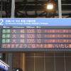 《相鉄》【写真館324】渋谷駅改良工事に伴い誕生した相鉄からの「大崎行き」