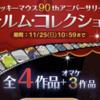 ツムツム フィルム・コレクション 攻略法 【ミッキーマウス90thアニバーサリー イベント】