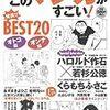 2009年マンガランキング・オンナ編