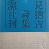 『逸見猶吉詩集(ウルトラマリン)』昭和23年(1948年)刊・その4(完)