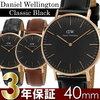 ダニエルウェリントン 新作 クラシックブラック 腕時計 ユニセックス 40mm ローズゴールド シルバー 本革ベルト NATOベルト