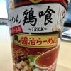 【今週のカップ麺47】 らーめん鶏喰 鶏の醤油らーめん(東洋水産)