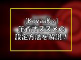 『KovaaK's #2』【ゲーム紹介】ゲーム画面をもっと見やすく!筆者がおすすめする各種設定【初心者向け編】