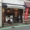 【喜多見のカフェ】コーヒー工房BEANS(ビーンズ)でランチ