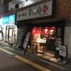 背脂チャッチャ系の強豪「平太周 味庵」で爆盛脂油麺を食べてきました。