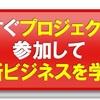 【ONEPIECE】プロジェクト