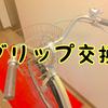【簡単!】自転車(ママチャリ)のグリップ交換方法