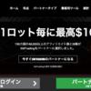 日本人に人気No.1の海外FX業者XMを無料で紹介するだけのビジネス!!