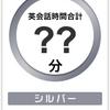 【DMM英会話】一ヶ月続けてるけど、大して英語出来ない説
