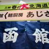 函館麺厨房 あじさい(三越広島春の大北海道展)特選味彩塩拉麺
