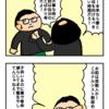 【第21話】叫び