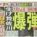 田中康夫の「だから、言わんこっちゃない!」Vol.243『チンパンジーこそ判る「だから、言わんこっちゃない!」朝鮮半島』