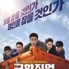 韓国で大ヒット中の映画『極限職業』
