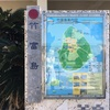 竹富島<石垣島から船で10分の楽園>星砂探しと水牛車