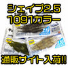 【GANCRAFT】微波動系ソフトベイト「シェイプス2.5 1091カラー」通販サイト入荷!