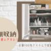 100均アイテムで作る食器棚の収納アイデア♡キッチンの食器棚収納のコツも詳しく解説♡