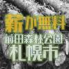 今年も前田森林公園で発生した風倒木や伐採した樹木の丸太を、 一般の方を対象に無償で配布されています 札幌市