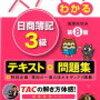 独学で日商簿記3級合格するまで!