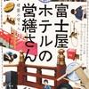 アップルパイください 富士屋ホテルの営繕さん 1/19
