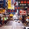 香港旅行 準備編1