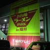 うろた@お台場ラーメンPARK in 福井第7弾~2017年3月17杯目~