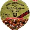 カップ麺101杯目 明星『銀座デリー監修スリランカラーメン』