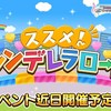 新イベント「ススメ!シンデレラロード」の開催予告!1月22日より
