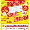 《はがき懸賞》オークワ商品券1,000円