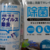 au payを利用して買い物2週め